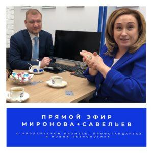 Андрей Савельев: «Наконец-то появилась профессия «риэлтор»