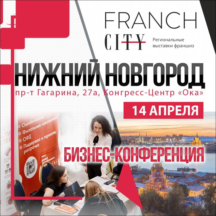 Франшиза «Золотой ключик» примет участие в выставке Franch City