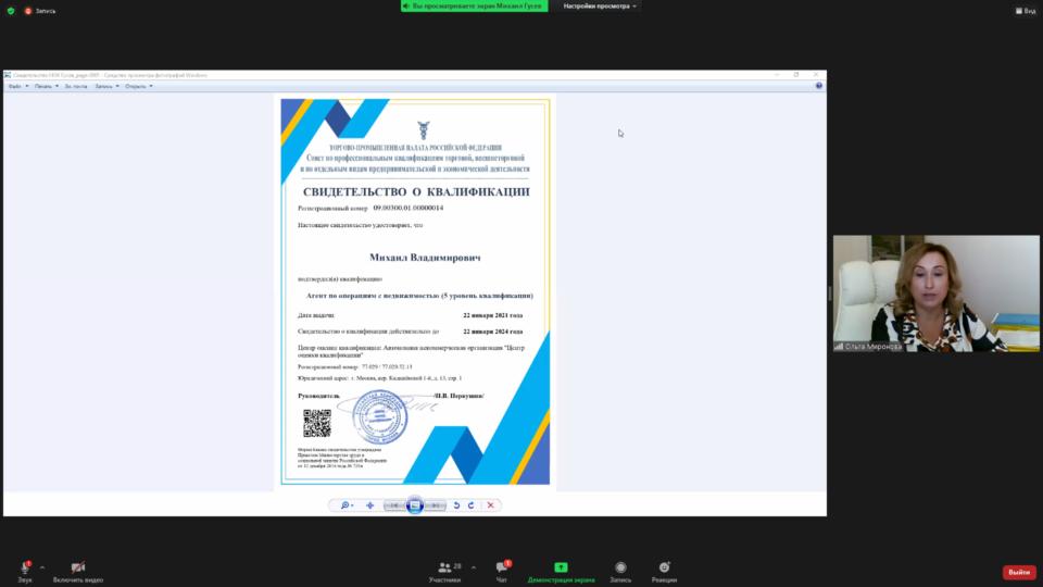 50 риэлторов «Мегаполис-сервис» прошли подготовку к экзаменам по профстандартам в УЦ «Золотой ключик